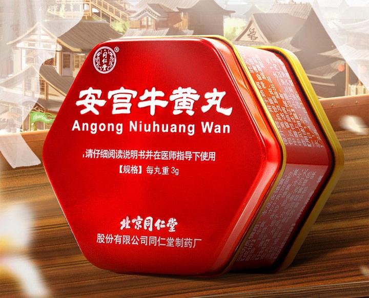 Mẫu an cung ngưu hoàng hoàng hộp thiếc đỏ 1 viên của Đồng Nhân Đường nội địa Trung Quốc