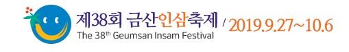 Thời gian bắt đầu tổ chức lễ hội nhân sâm Hàn Quốc tại Geumsan